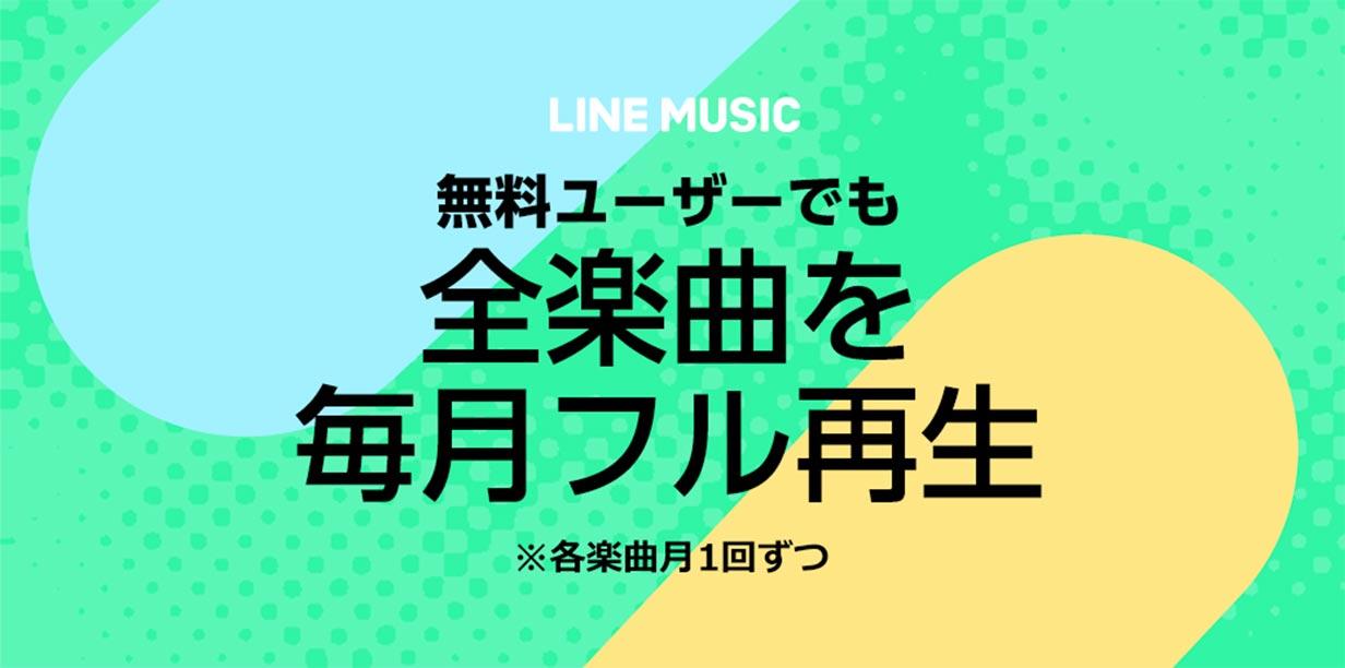 LINE MUSIC、無料ユーザーでも広告もなしで全楽曲のフル再生が可能となるサービスを開始