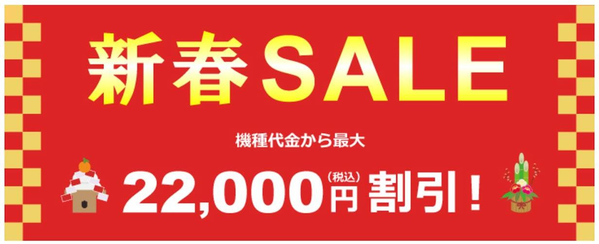 au Online Shop、「新春 SALE」を開催中 ー 「iPhone XR」が22,000円オフ