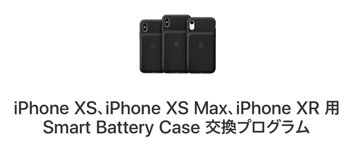Apple、「iPhone XS、iPhone XS Max、iPhone XR 用 Smart Battery Case 交換プログラム」を発表
