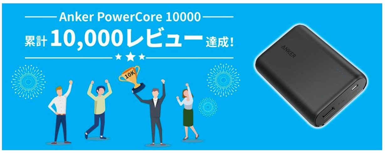Ankerpowercore10000review