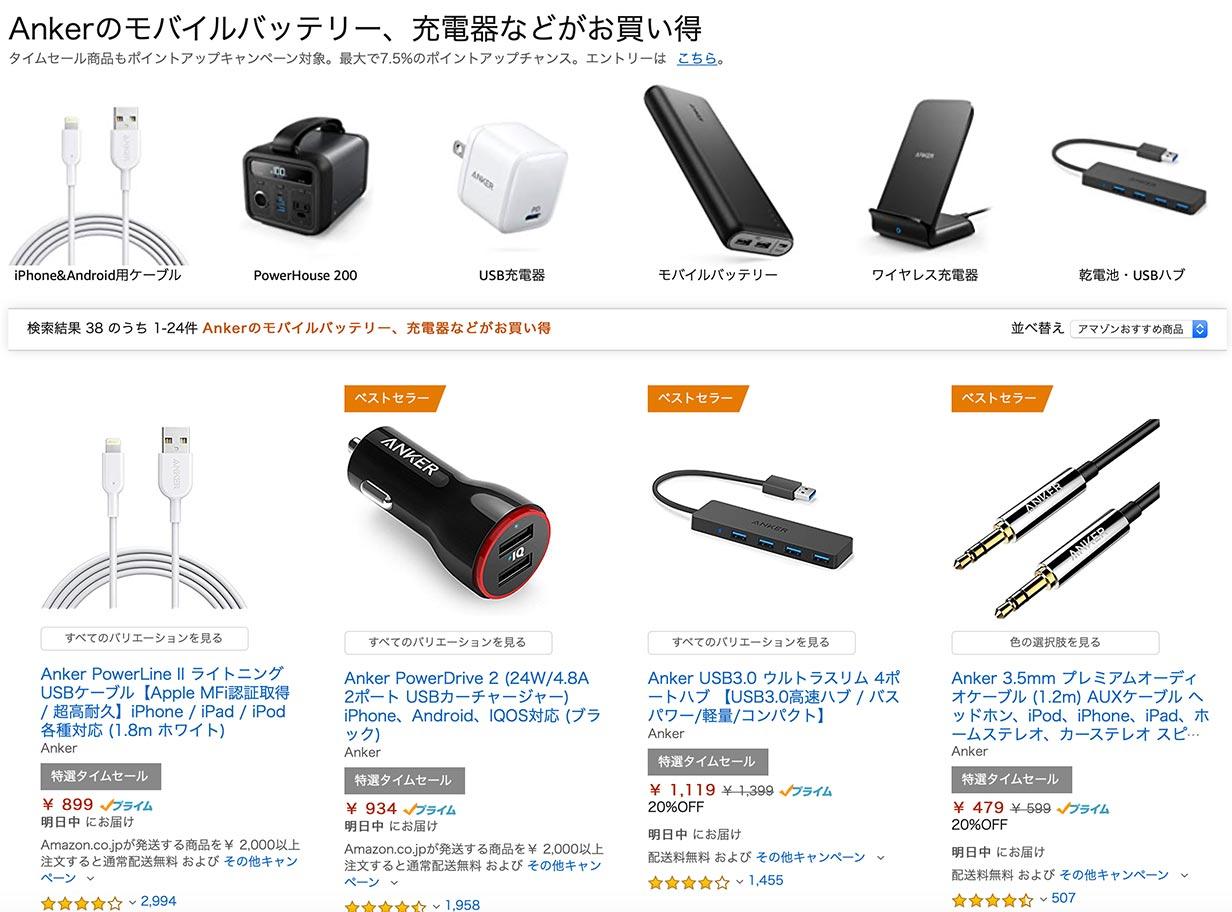 【タイムセール祭り】Anker、モバイルバッテリーや完全ワイヤレスイヤホンなど50製品以上をセール価格で販売中(3/2まで)