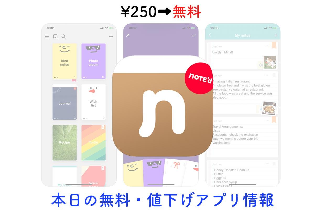 250円→無料、シンプルで美しいノートアプリ「NOTE'd」など【2/6】セールアプリ情報