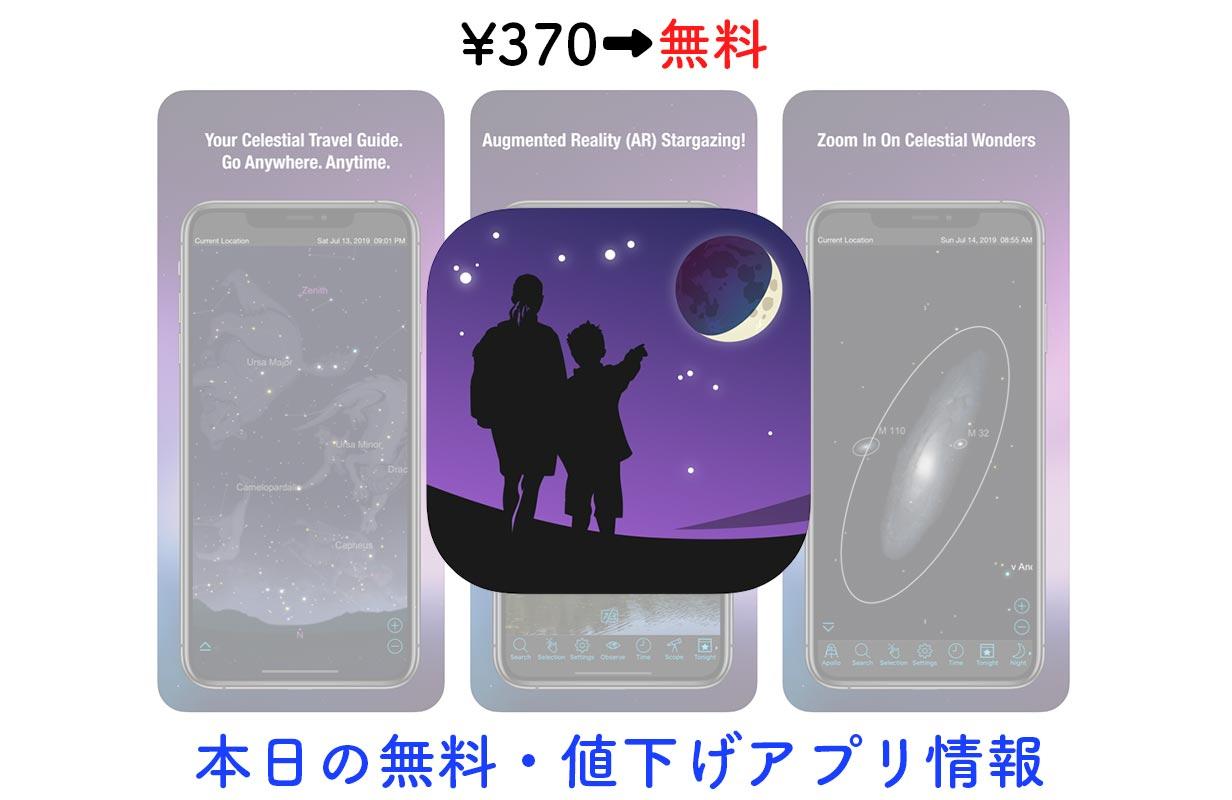 370円→無料、今いる場所の天体情報がわかる「SkySafari」など【2/7】セールアプリ情報