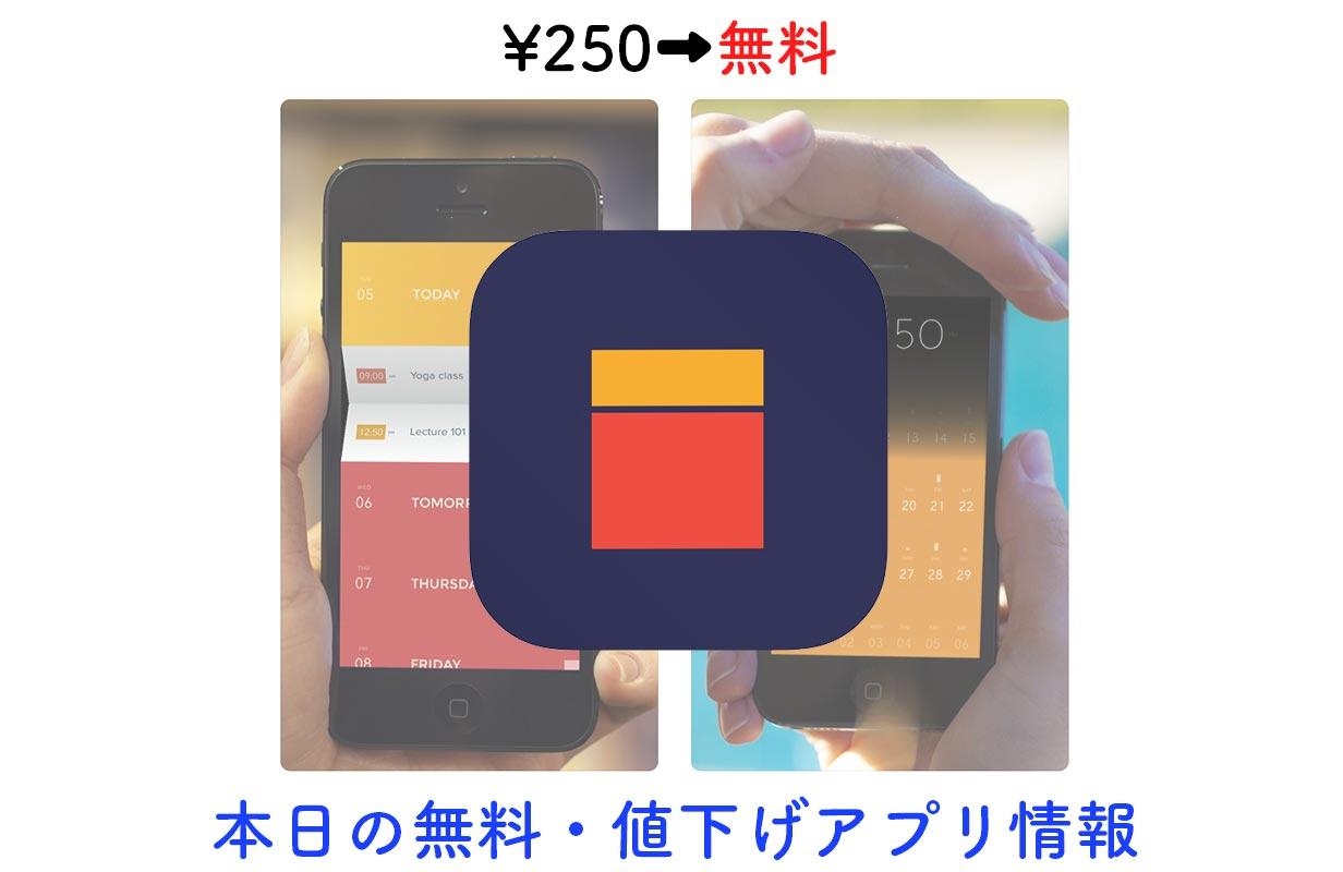250円→無料、ジェスチャー操作が斬新なカレンダーアプリ「Peek Calendar」など【2/10】セールアプリ情報
