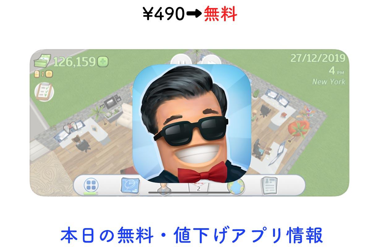 490円→無料、ソフトウェア会社経営シミュレーション「Office Story」など【2/12】セールアプリ情報