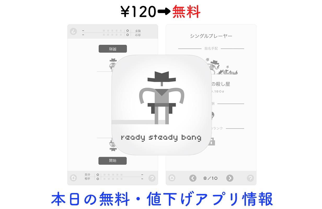120円→無料、対戦もできる早撃ちゲーム「Ready Steady Bang」など【2/22】セールアプリ情報