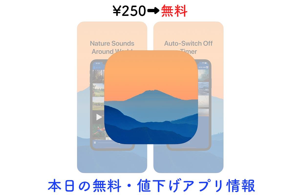 250円→無料、世界中で記録された自然の音が収録されたアプリ「Nature」など【2/25】セールアプリ情報