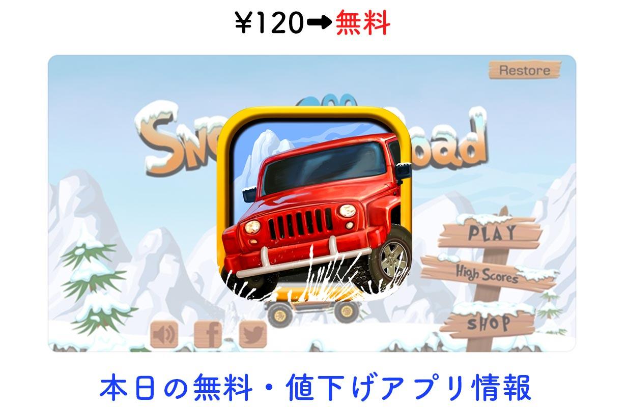 120円→無料、オフロードレースゲーム「Snow Off Road」など【2/26】セールアプリ情報