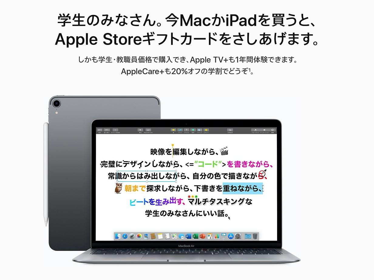 Apple Store、学生・教職員を対象にMacやiPadを買うとApple Storeギフトカードがもらえる「新学期を始めよう」キャンペーン開始