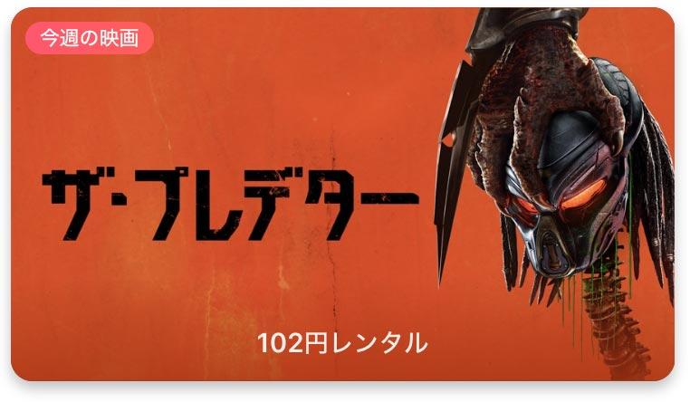 【レンタル102円】iTunes Store、「今週の映画」として「ザ・プレデター」をピックアップ