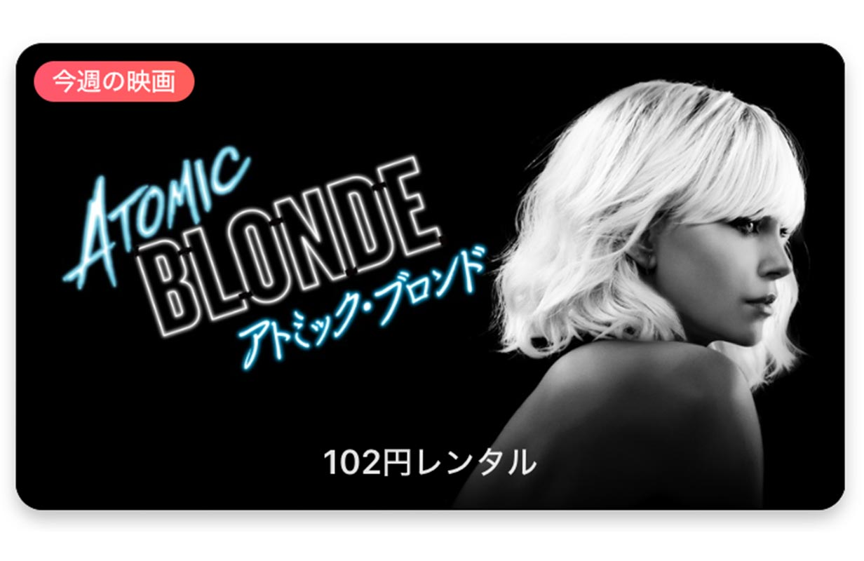 【レンタル102円】iTunes Store、「今週の映画」として「アトミック・ブロンド」をピックアップ
