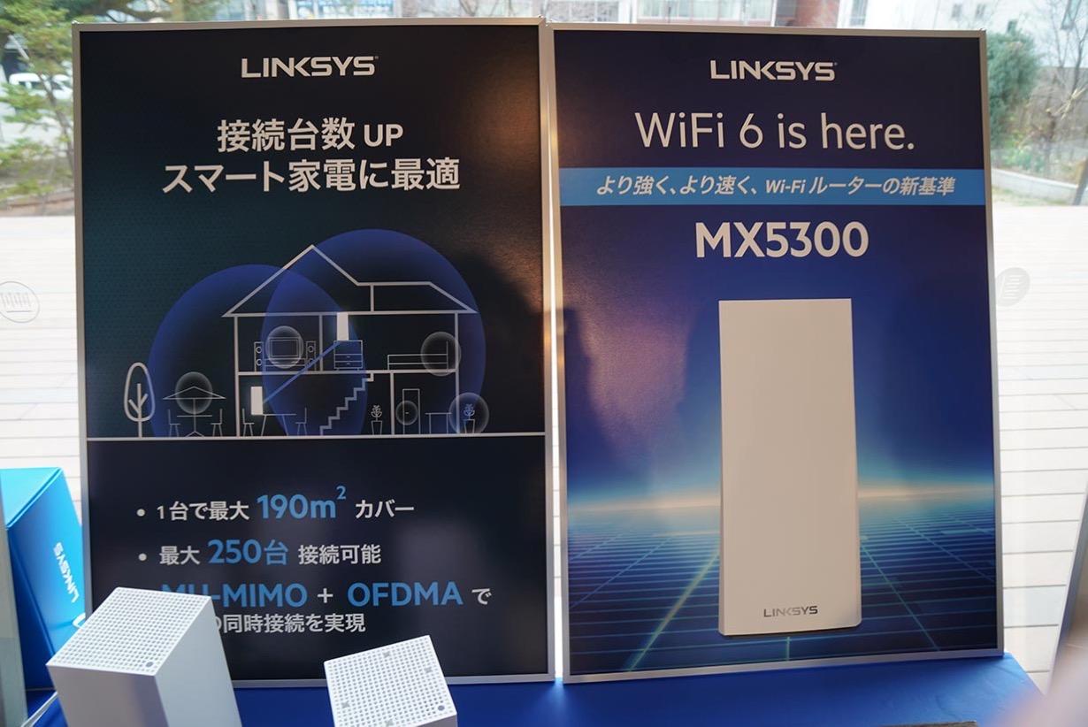 ベルキン、LinksysのWi-Fi 6対応メッシュルーター「Velop AX MX5300」を発表 ー 3月6日に発売へ