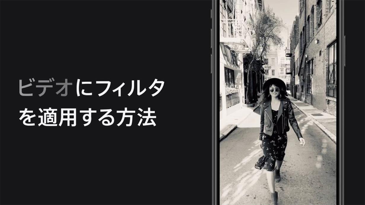 Apple Japan、サポート動画「iPhone、iPad、iPod touchでビデオにフィルタを適用する方法」を公開