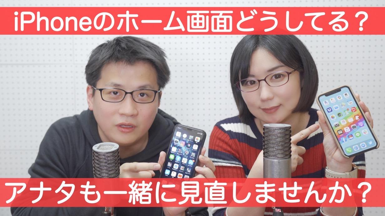 Gadgetouch、Podcast「#020:iPhoneのホーム画面どうしてる?アナタも見直しませんか?」を公開