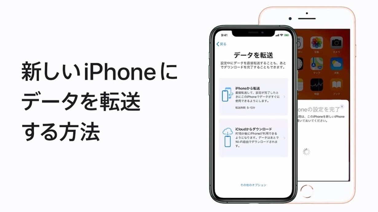 Apple Japan、サポート動画「これまで使っていたiPhoneから新しいiPhoneにデータを転送する方法 」を公開