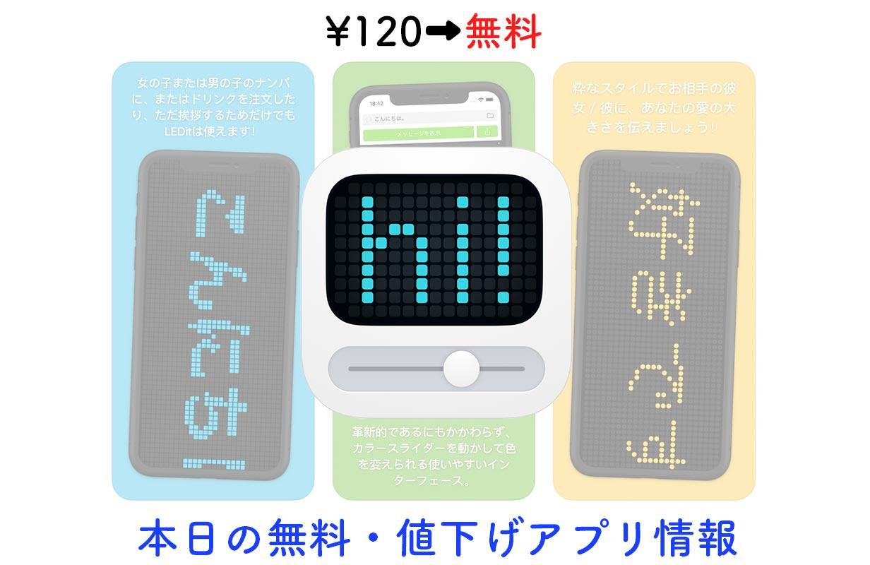 120円→無料、iPhoneやiPadを電光掲示板にできるアプリ「LEDit」など【3/22】セールアプリ情報