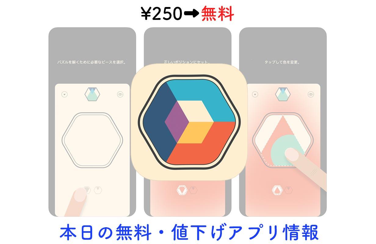 250円→無料、必要なピースを選んで色と形をあわせるパズル「Colorcube」など【3/24】セールアプリ情報