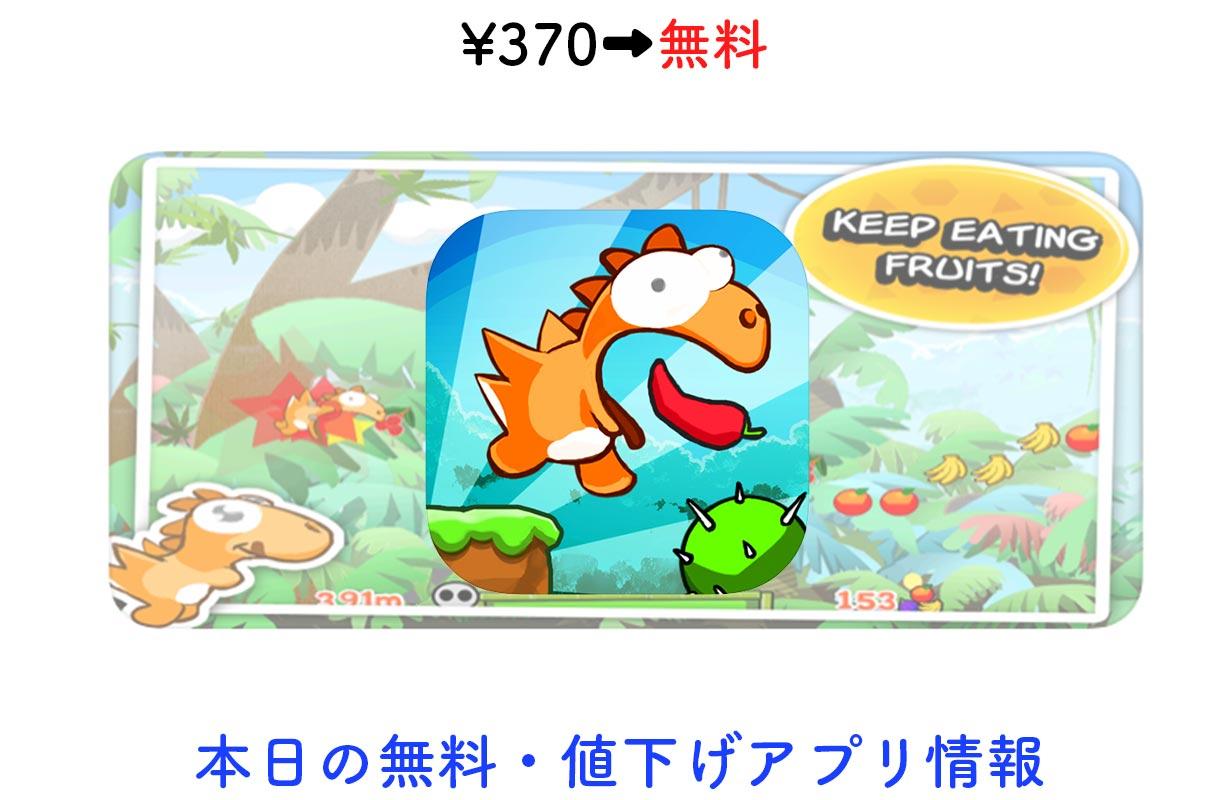370円→無料、小さな恐竜ダンディを操るアクション「Dino Rush」など【3/25】セールアプリ情報