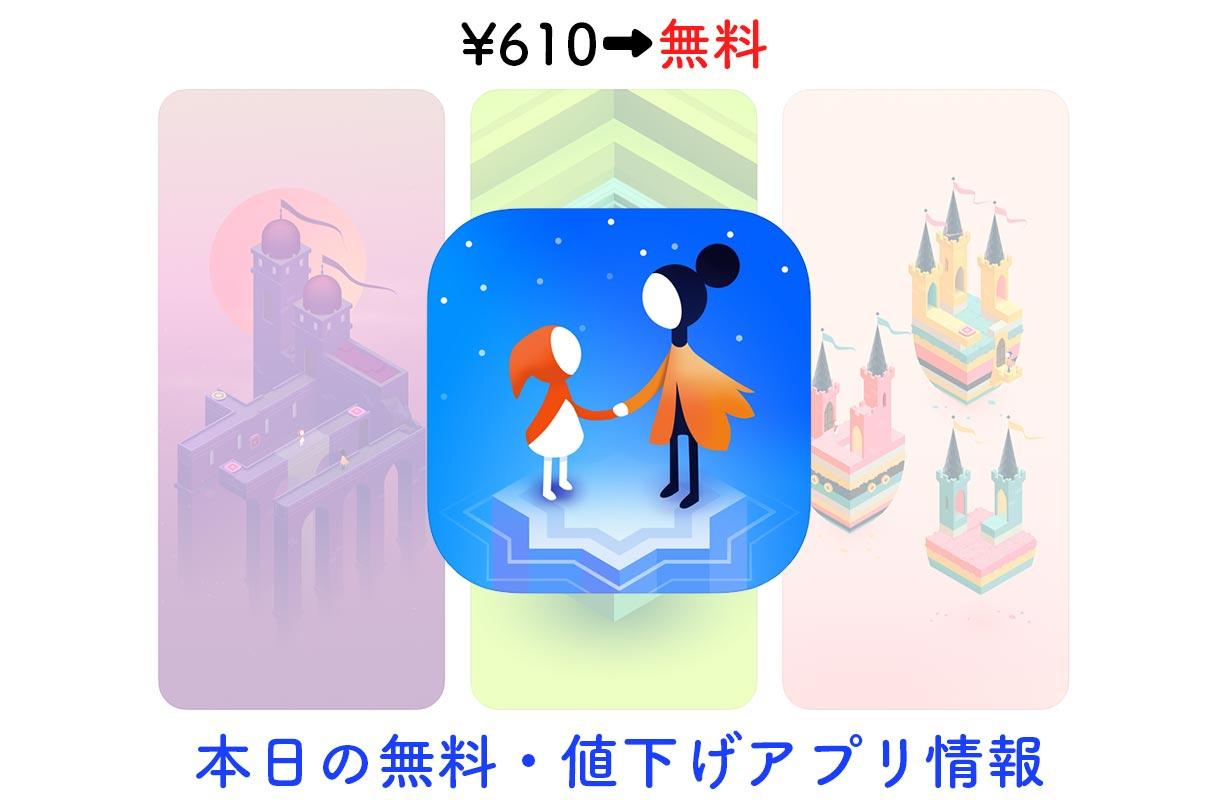 610円→無料、名作だまし絵パズル「Monument Valley 2」など【3/28】セールアプリ情報