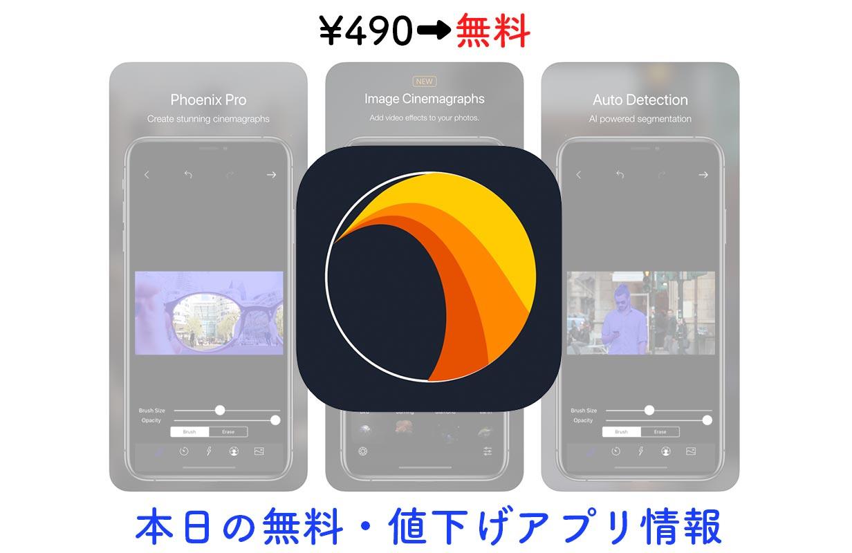 490円→無料、写真の一部が動くシネマグラフが作れるアプリ「Phoenix: Cinemagraph Editor」など【3/30】セールアプリ情報