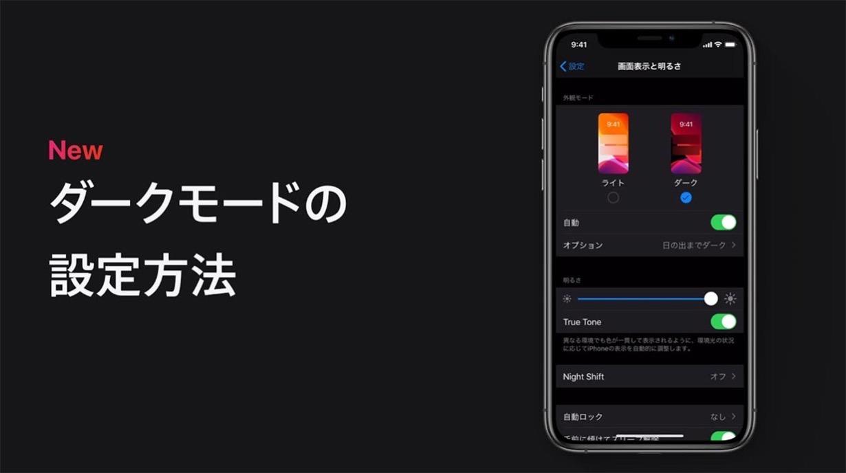 Apple Japan、サポート動画「iPhone、iPad、iPod touchでダークモードを設定する方法 」を公開