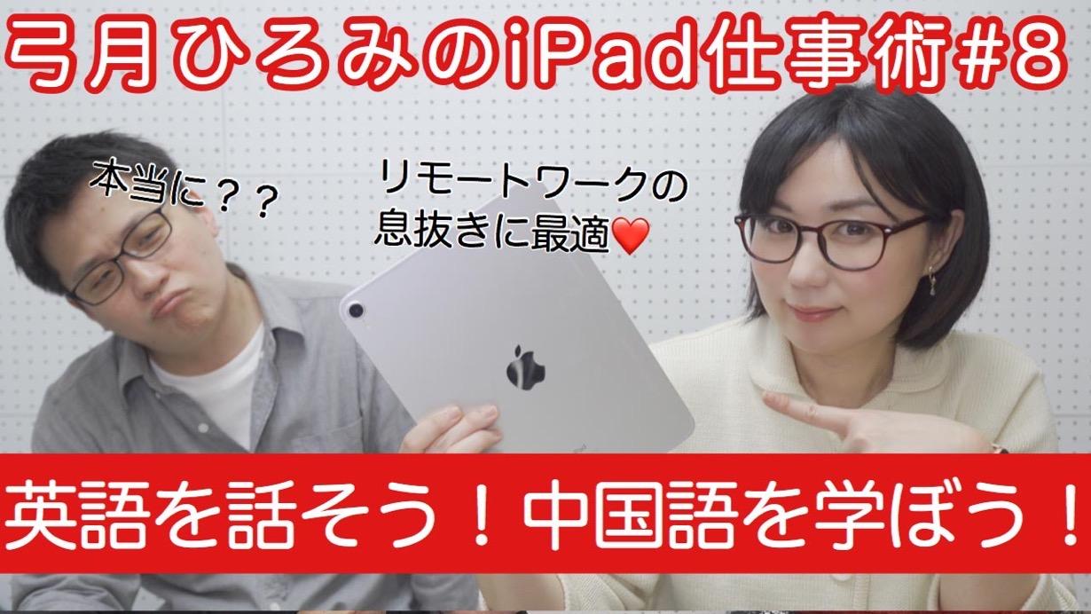Gadgetouch、「弓月ひろみのiPad仕事術 vol.8:リモートワークの息抜きに最適、iPadで語学術!」を公開