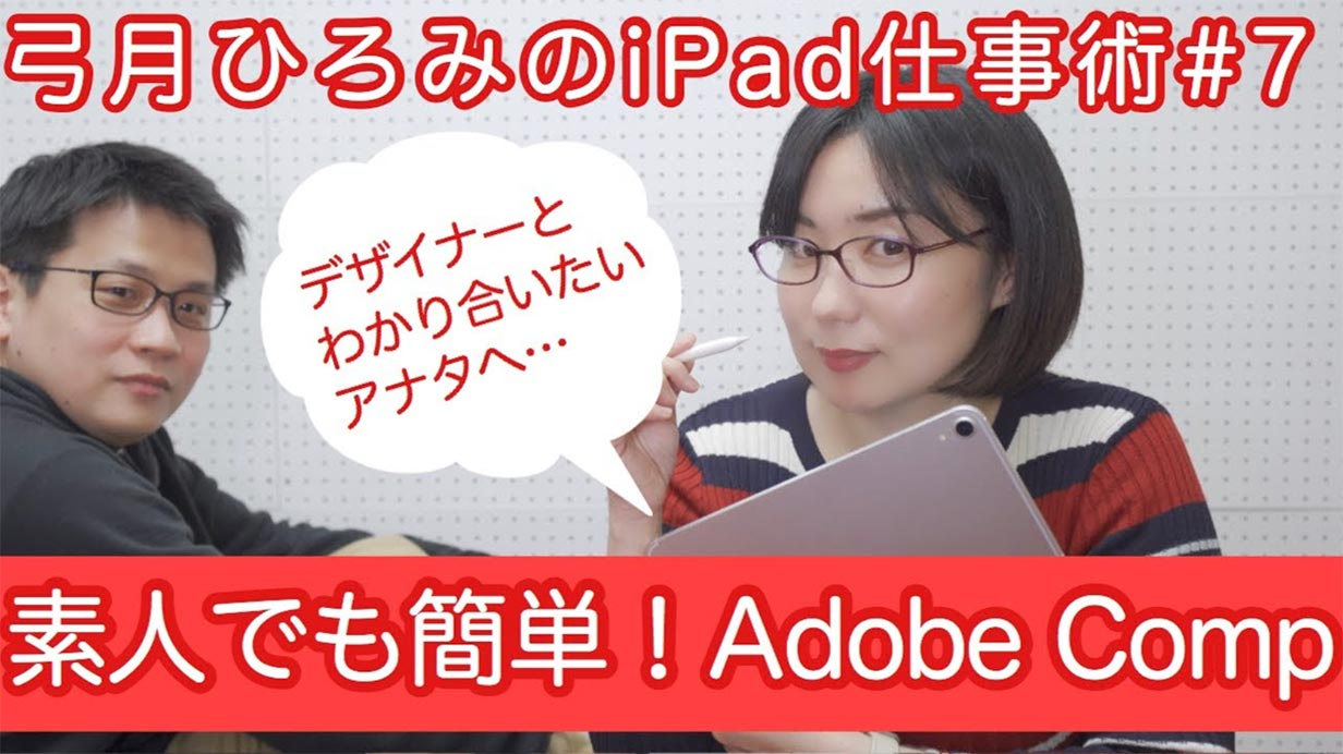 Ipadshigotojyutsu 07