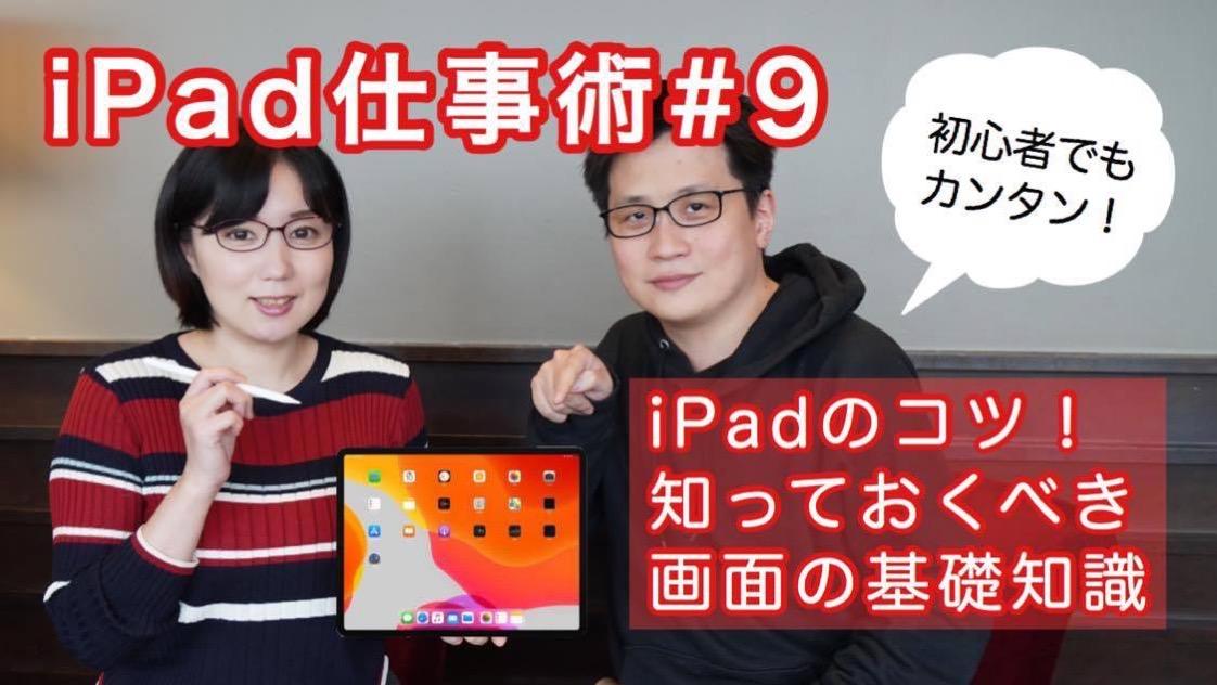 Gadgetouch、YouTube動画「弓月ひろみのiPad仕事術 vol.9:iPadのコツ!知っておくべきホーム画面の基礎知識」を公開