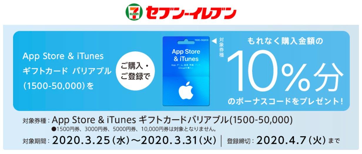 コンビニ各社で「App Store & iTunes ギフトカード バリアブル」購入・登録で10%分のボーナスコードがもらえるキャンペーン開催中(3/31まで)
