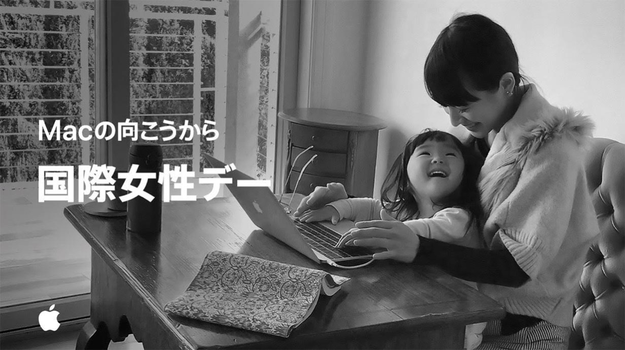 Apple Japan、Macのプロモーション動画「Macの向こうから — 国際女性デー」を公開