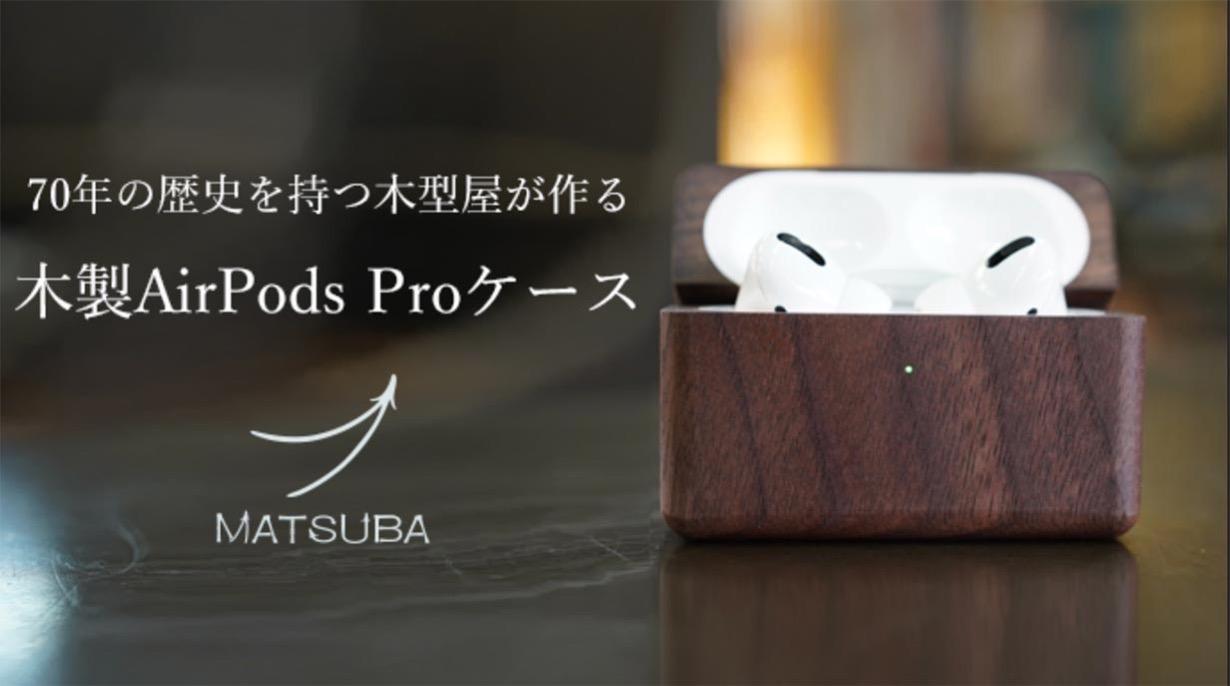 松葉製作所、「AirPods Pro」用木製ケースのクラウドファンディングを開始