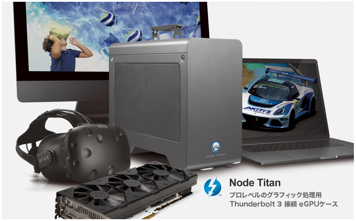 OWC、eGPUボックス「AKiTiO Node Titan」の販売を開始