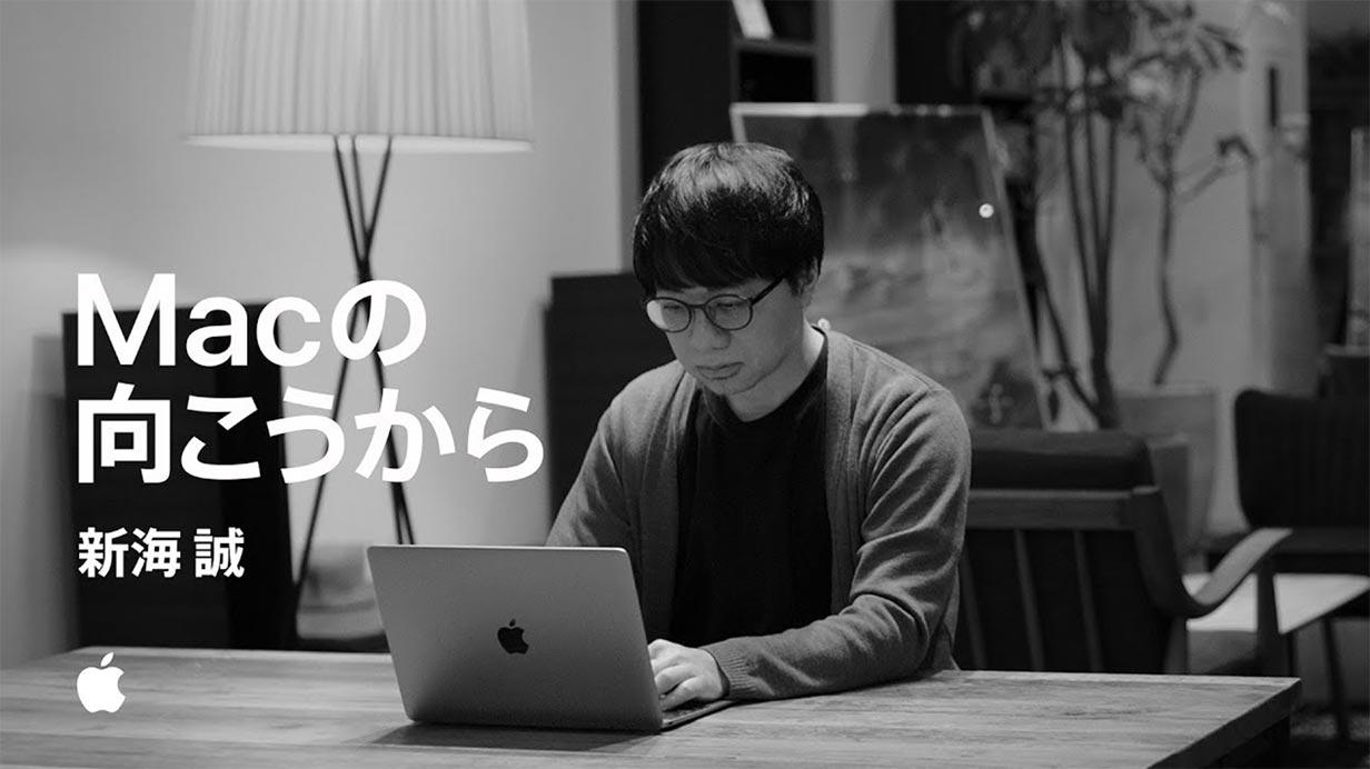 Apple Japan、Macのプロモーション動画「Macの向こうから — 新海誠」を公開