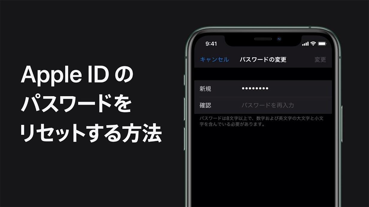 Apple Japan、サポート動画「iPhone、iPad、iPod touchでApple IDのパスワードをリセットする方法」を公開
