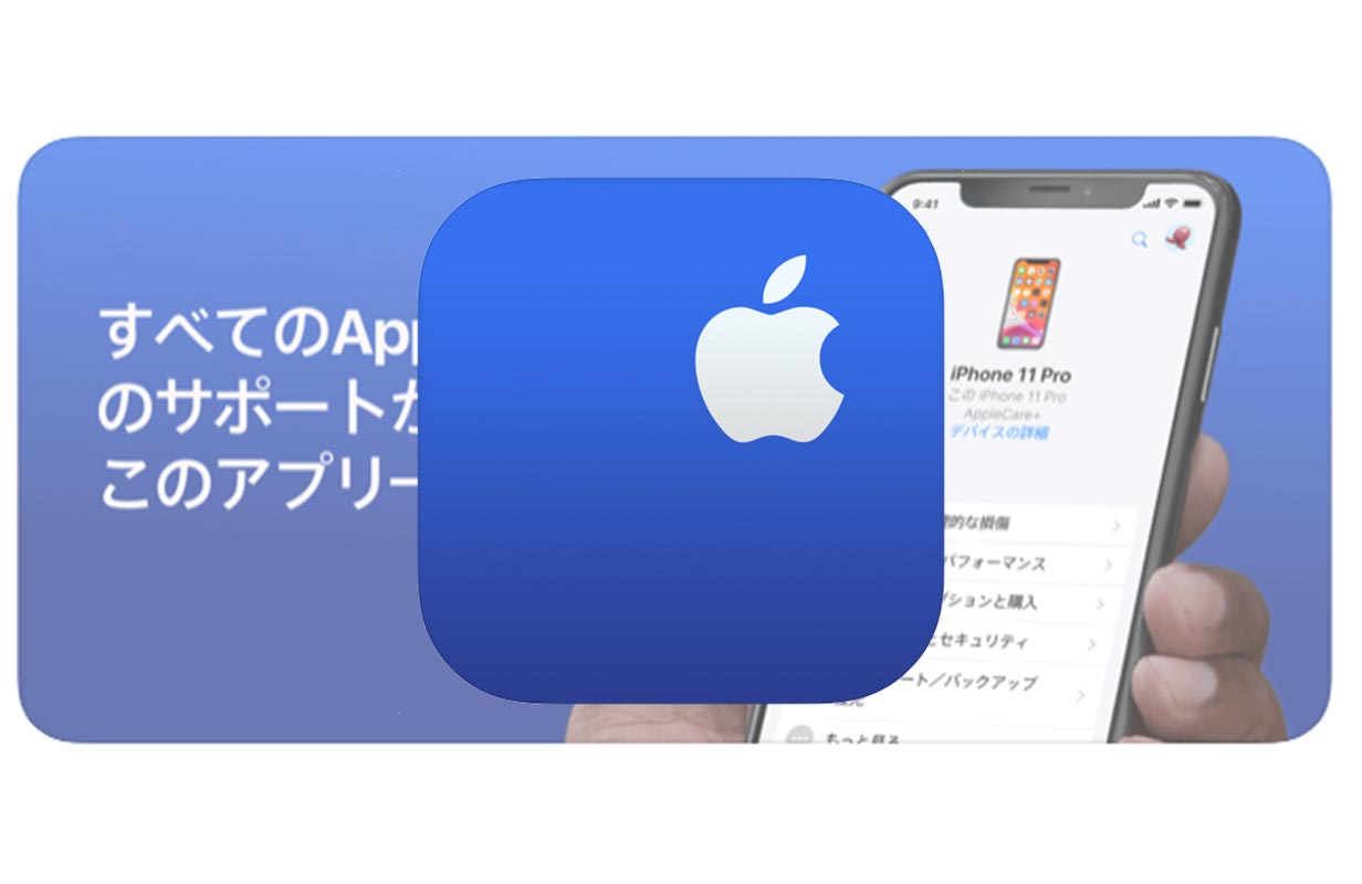 Apple、パフォーマンスの改善と不具合の修正したiOSアプリ「Apple サポート 4.1.1」リリース