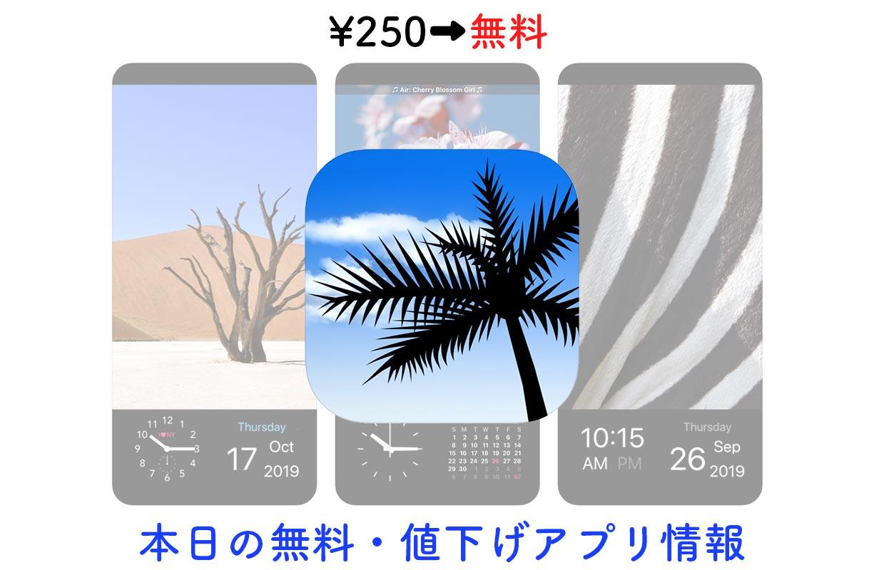 250円→無料、時計とカレンダーも表示できるデジタルフォトフレーム「Photo Frame Calendar & Clock」など【4/3】セールアプリ情報