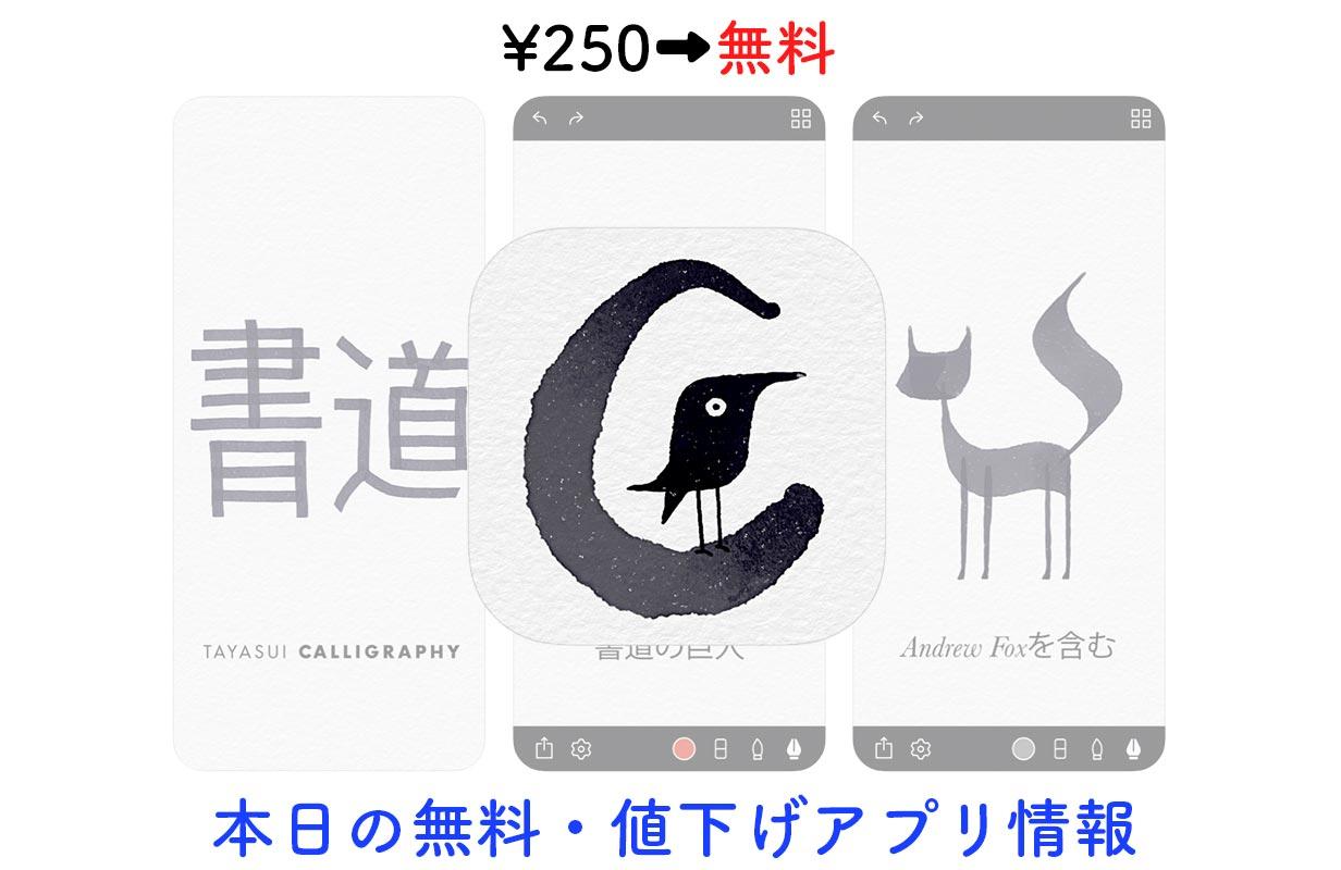 250円→無料、カリグラフィー用ペン&インクブラシアプリ「Tayasui Calligraphy」など【4/4】セールアプリ情報