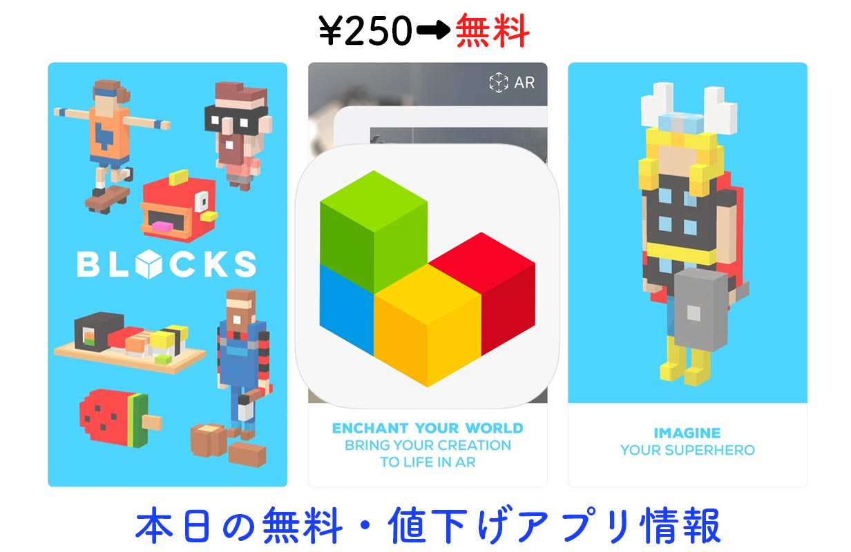 250円→無料、バーチャルなブロック遊びが出来るアプリ「Tayasui Blocks」など【4/5】セールアプリ情報
