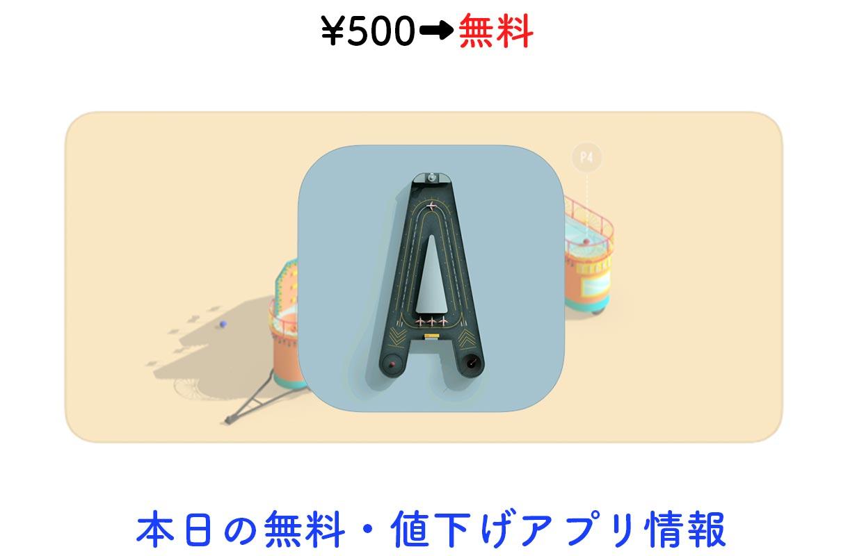 500円→無料、アルファベットの形がコースになったミニゴルフ「Alphaputt」など【4/6】セールアプリ情報
