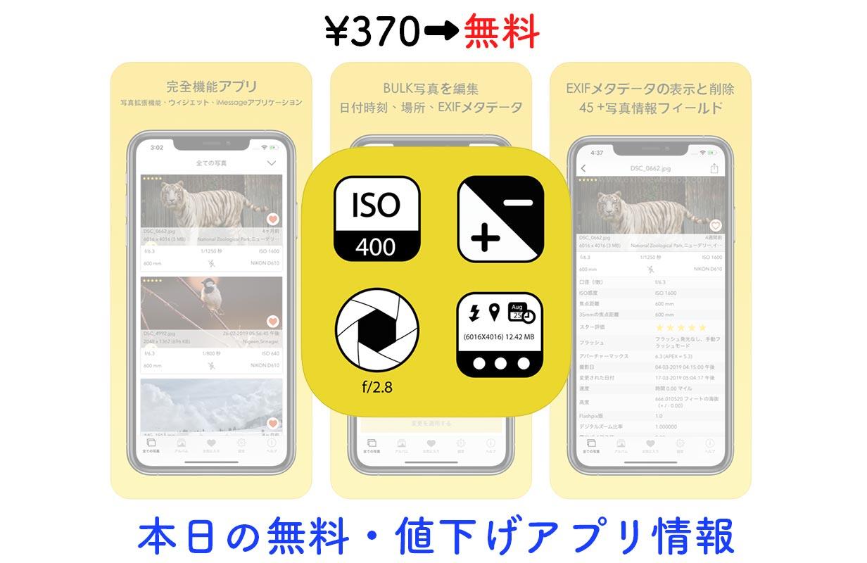 370円→無料、写真の位置情報などのEXIFメタデータを確認・削除できる「Exif Viewer」など【8/3】セールアプリ情報