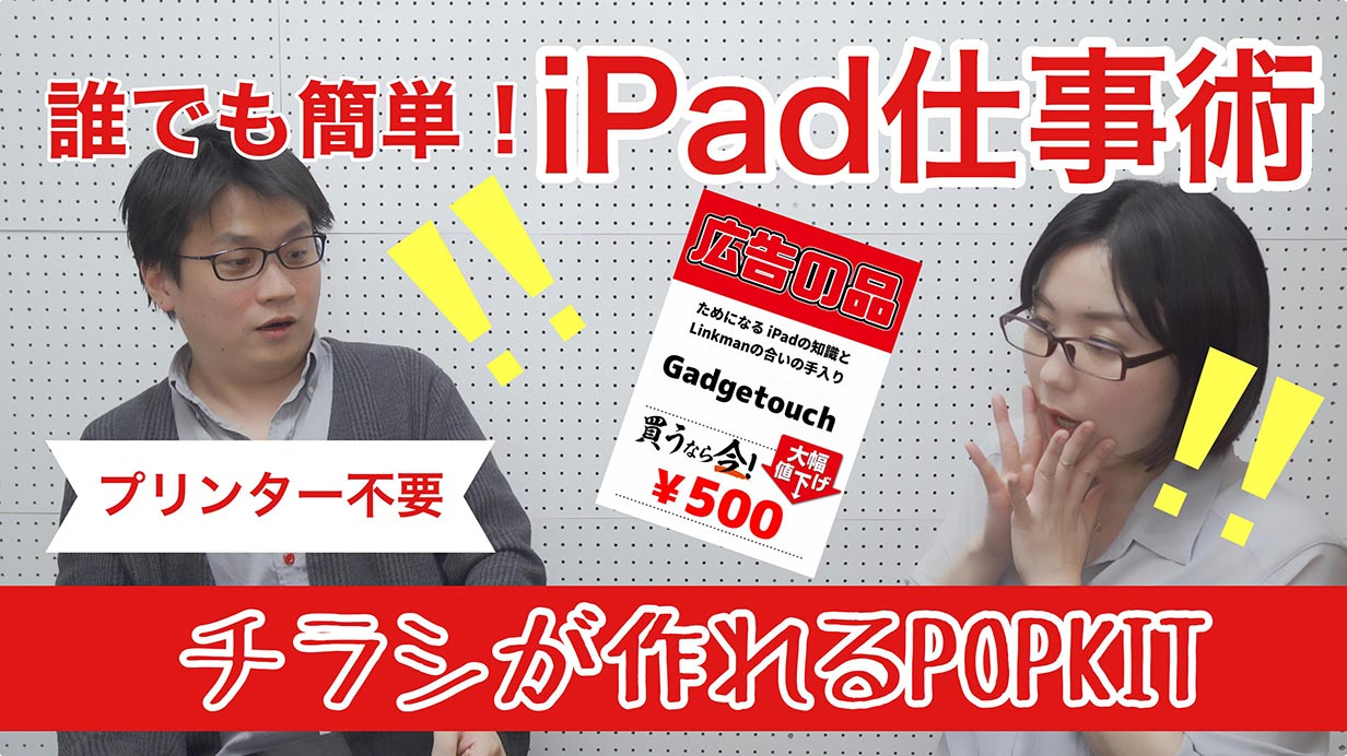 Gadgetouchshigoto11
