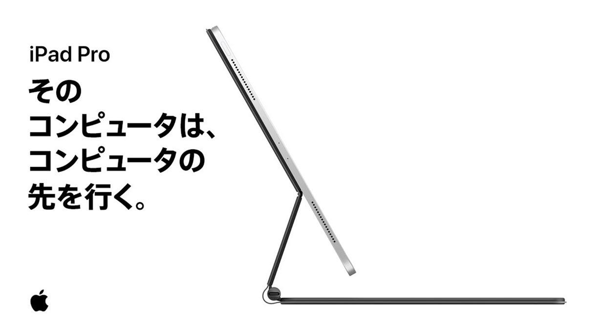 Apple Japan、iPad Proの新しいCM「そのコンピュータは、コンピュータの先を行く」を公開