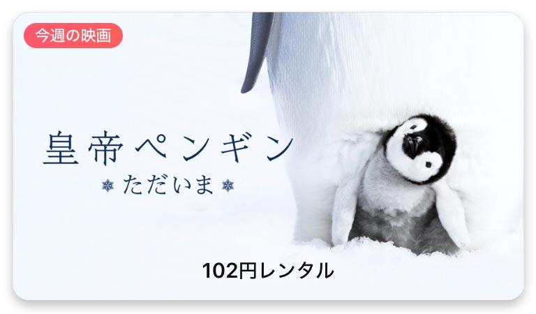 【レンタル102円】iTunes Store、「今週の映画」として「皇帝ペンギン ただいま」をピックアップ