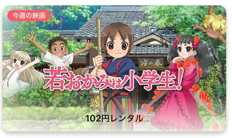【レンタル102円】iTunes Store、「今週の映画」として「若おかみは小学生!」をピックアップ