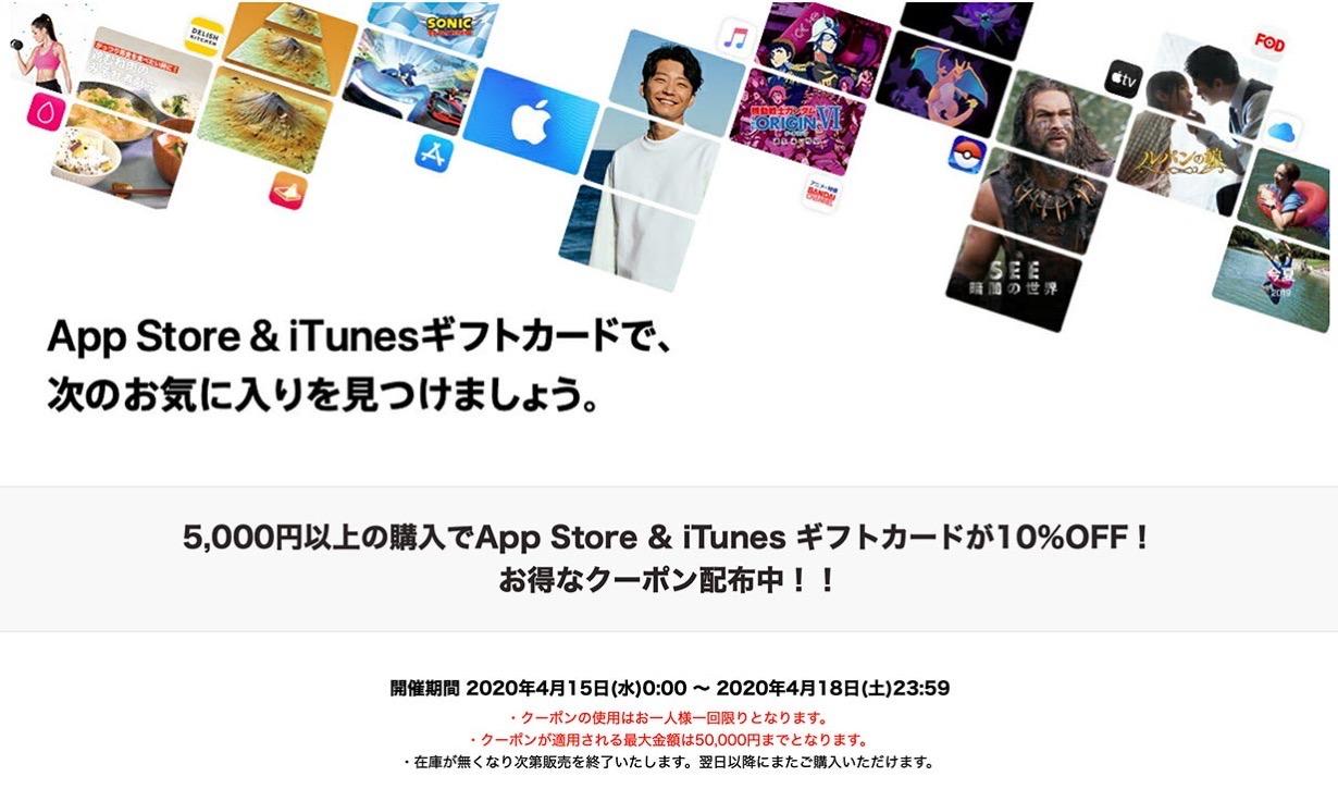 楽天市場、「App Store & iTunes ギフトカード」が10%オフになるキャンペーン実施中(4/18まで)