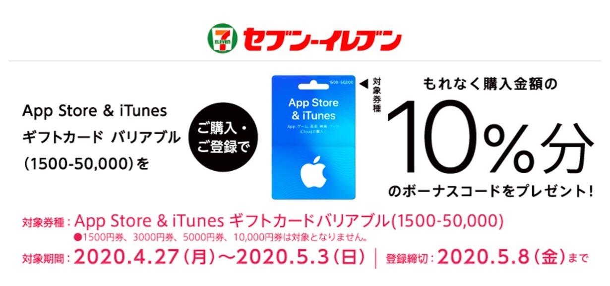コンビニ各社で「App Store & iTunes ギフトカード バリアブル」購入・登録で10%分のボーナスコードがもらえるキャンペーン開催中(5/3まで)