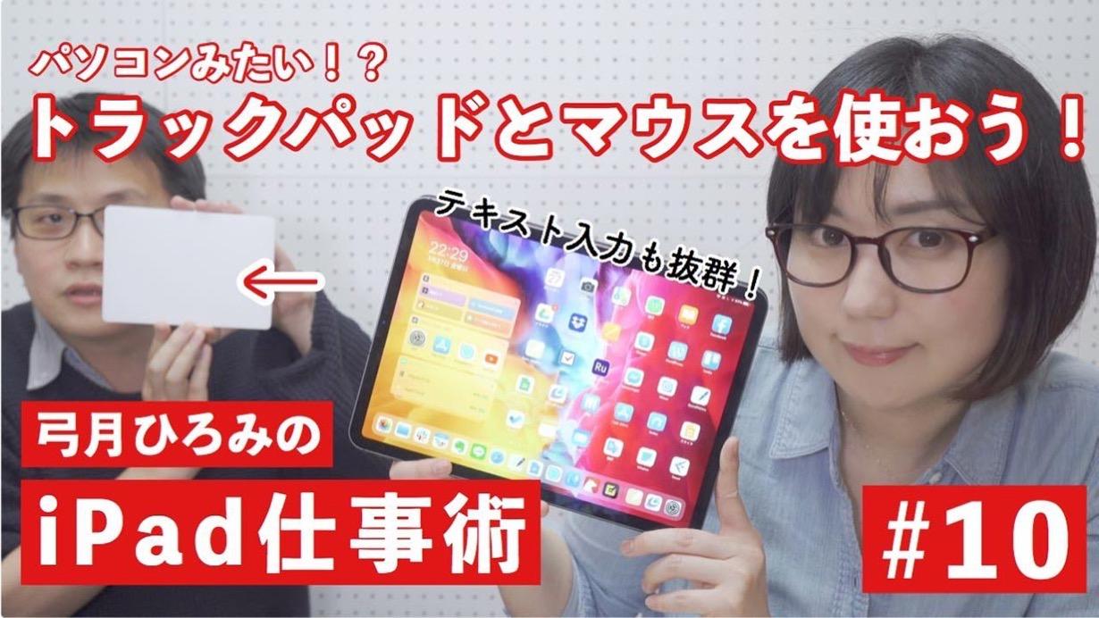 Gadgetouch、YouTube動画「弓月ひろみのiPad仕事術 Vol.10:パソコンみたい!? トラックパッドとマウスを使おう!」を公開
