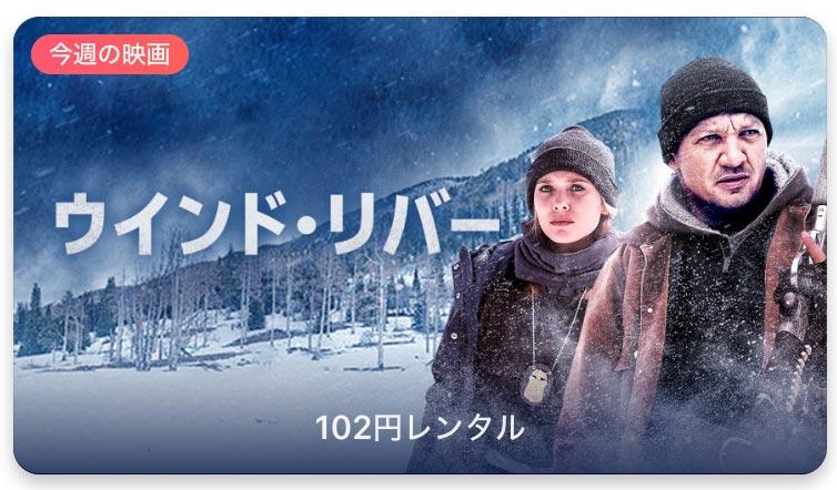 【レンタル102円】iTunes Store、「今週の映画」として「ウインド・リバー」をピックアップ