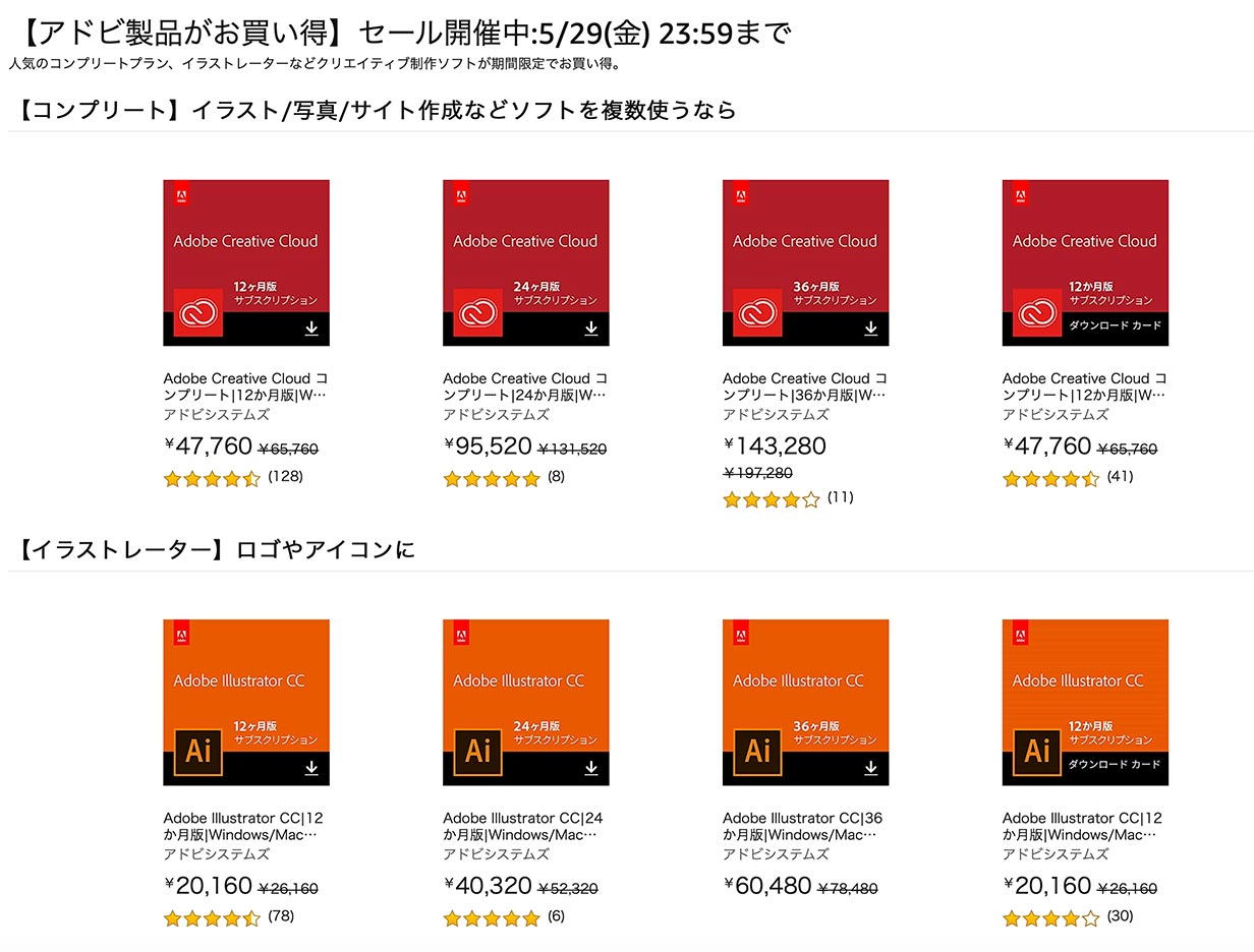 Amazon、「Adobe Creative Cloud」などを最大27%オフで販売する「アドビ製品がお買い得」セール実施中(5/29 まで)