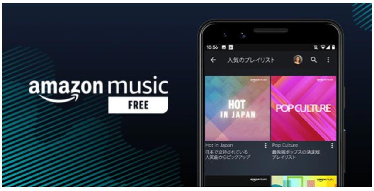 Amazon Music、広告付きで無料で楽しめるストリーミングサービスを開始